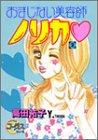 おまじない美容師ノリカ〓 (2) (ヤングユーコミックス―コーラスシリーズ)