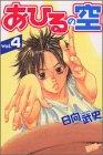 あひるの空(4) (講談社コミックス)の詳細を見る