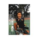 五体不満足―CD book