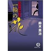 一輪の花―父子十手捕物日記 (徳間文庫)