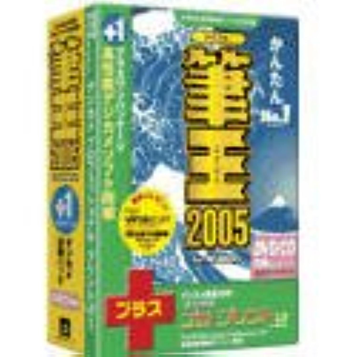 手当彼女は夕方筆王 2005 for Windows DVD/CD同梱版 + デジカメプロフェッショナル?プリント LE