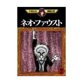 ネオ・ファウスト(2) <完> (手塚治虫漫画全集)