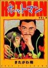 ホットマン (Vol.11) (ヤングジャンプ・コミックス)