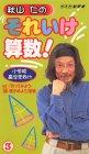 秋山仁のそれゆけ算数(3) [VHS]