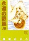永遠の野原 (15) (ぶ~けコミックスワイド版)