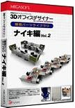 ナイキ 3Dオフィスデザイナーシリーズ専用パーツライブラリナイキ編Vol.2