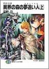 異界の森の夢追い人(プロメテウス)(上)―ザ・サード〈6〉 (富士見ファンタジア文庫)