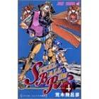Steel ball run (Vol.4) (ジャンプ・コミックス)