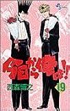 今日から俺は!! (19) (少年サンデーコミックス)