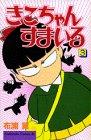 きこちゃんすまいる 3 (Be・Loveコミックス)