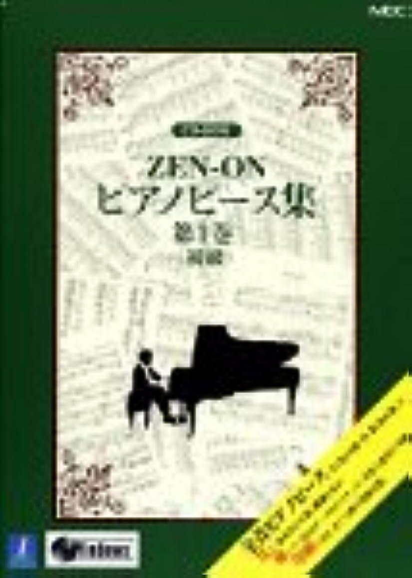 アサート不毛表面的なZEN-ON ピアノピース集 5巻セット