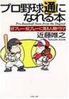 プロ野球通になれる本―好プレー・珍プレーに見る人間ドラマ (PHP文庫)