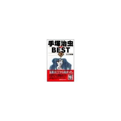 手塚治虫 THE BEST 3 ロロの旅路 (ジャンプコミックス)