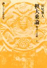 摂大乗論―和訳と注解 (上) (インド古典叢書)