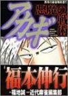 アカギ悪魔の戦術 1―暗黒の麻雀戦術書 (近代麻雀コミックス)
