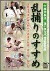 少林寺拳法 乱捕りのすすめ ヨーロッパ地区研究編 [DVD]