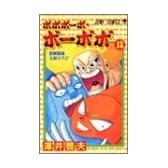 ボボボーボ・ボーボボ (12) (ジャンプ・コミックス)