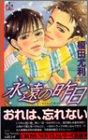 永遠の昨日 (CROSS NOVELS / 榎田 尤利 のシリーズ情報を見る