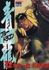 青龍 12 (ヤングマガジンコミックス)