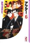 アクター (6) (講談社漫画文庫)