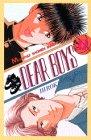 DEAR BOYS(17) (講談社コミックス月刊マガジン)の詳細を見る
