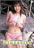 吉田亜咲 Rinascita [DVD]