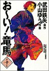 お~い!竜馬 (第10巻) (ヤングサンデーコミックス〈ワイド版〉)