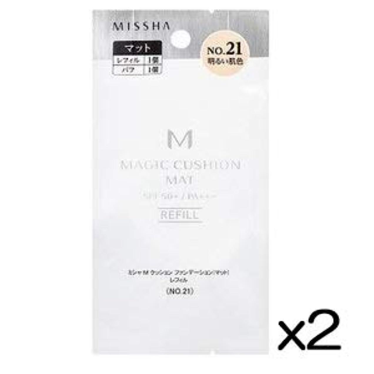 行動大いに曲ミシャ M クッション ファンデーション (マット) No.21 明るい肌色 レフィル 15g×2個セット