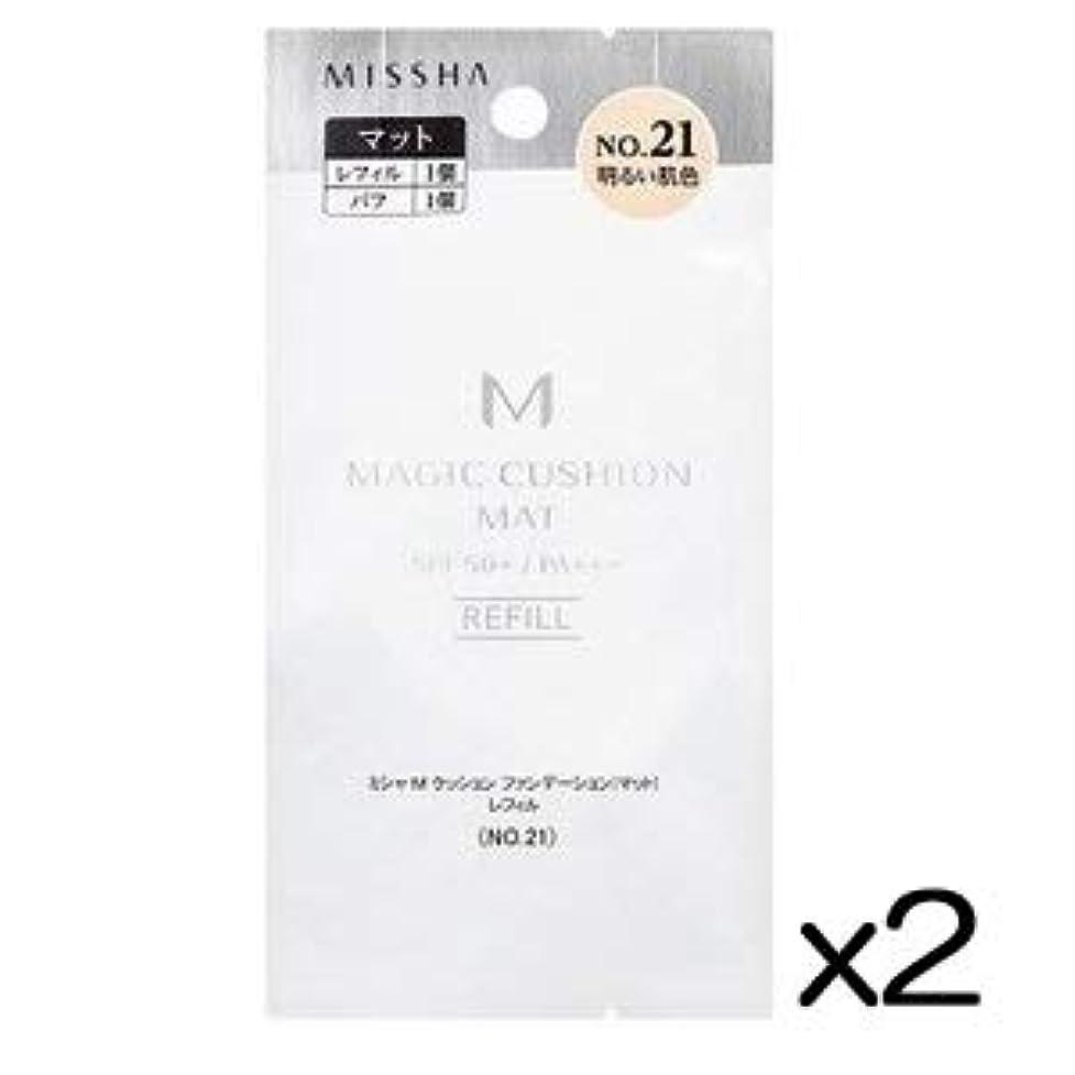 を通して法廷ビームミシャ M クッション ファンデーション (マット) No.21 明るい肌色 レフィル 15g×2個セット
