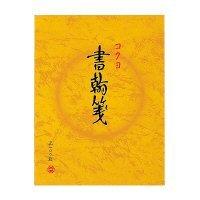 コクヨ 書翰箋色紙判縦罫15行白上質紙100枚 Japan