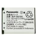 WX-SB100 パナソニック1.9GHzワイヤレス マイク用充電池パック