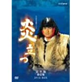 NHK大河ドラマ 炎立つ 完全版 第壱集 [DVD]