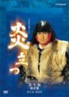 NHK大河ドラマ 炎立つ 完全版 第壱集 [DVD]の詳細を見る