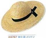 作業用帽子 麦わら 男性用 メリケン#6767