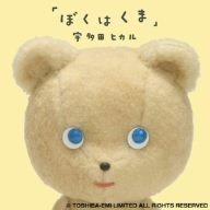 ぼくはくま(DVD付)