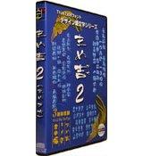 白舟書体 まめ吉2(まめ吉/まめ楽/まめ福) / TrueType Hybrid