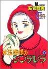水玉模様のシンデレラ 3 (YOUNG YOUコミックス)