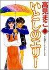 いとしのエリー 第1巻 Summer vacation (ヤングジャンプコミックス)