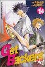 GetBackers奪還屋 (14) (少年マガジンコミックス)