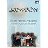 ふぞろいの林檎たち DVD-BOX