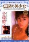 伝説の美少女 斉藤慶子 [DVD] DBS-04