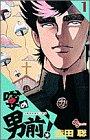 噂の男前 / 吉田聡 のシリーズ情報を見る