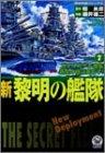 新黎明の艦隊 7 (歴史群像コミックス)
