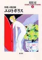 エロトポリス 荒俣宏コレクション2 性愛人類史観 (荒俣宏コレクション2) (集英社文庫)
