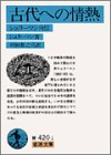 古代への情熱―シュリーマン自伝 (岩波文庫)