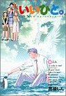 いいひと。―For new natural life (15) (ビッグコミックス)