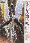 真・女神転生 東京黙示録 [DVD]