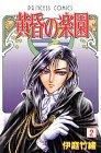 黄昏の楽園 2 (プリンセスコミックス)