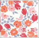 Foot Print ~花*花 Works 2000-2003