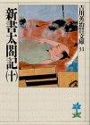 新書太閤記〈10〉 (吉川英治歴史時代文庫)